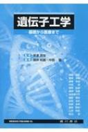 【送料無料】 遺伝子工学 基礎から医療まで / 早津彦哉 【本】