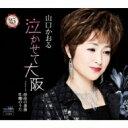 山口かおる ヤマグチカオル / 泣かせて大阪 / 砂漠の薔薇 / 牡蠣のうた 【CD Maxi】