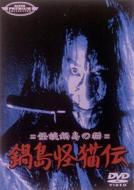 大河内伝次郎 / 渡辺邦男 / 鍋島怪猫伝 【DVD】