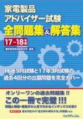 【送料無料】 家電製品アドバイザー試験 全問題集 & 解答集 17〜18年版 / 家電資格試験研究会 【本】