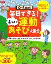 0‐5歳児の毎日できる!楽しい運動あそび大集合 Gakken保育Books / 鈴木康弘 【本】