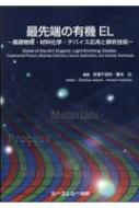 【送料無料】 最先端の有機EL 基礎物理・材料化学・デバイス応用と解析技術 / 安達千波矢 【本】