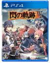 【送料無料】 Game Soft (PlayStation 4) / 英雄伝説 閃の軌跡 III 通常版 【GAME】