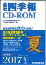 【送料無料】 会社四季報CD-ROM 2017年3集 夏号 【ムック】