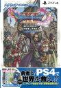 ドラゴンクエストXI 過ぎ去りし時を求めて ロトゼタシアガイド for Playstation4 V...