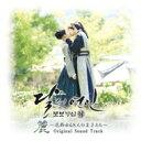 【送料無料】 「麗<レイ>〜花萌ゆる8人の皇子たち」オリジナル・サウンドトラック 【CD】