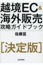 【送料無料】 越境EC & 海外販売 攻略ガイドブック / 佐藤亘 【本】