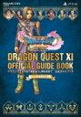 PlayStation4版 ドラゴンクエストXI 過ぎ去りし時を求めて 公式ガイドブック SE-MO...