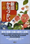 三省堂 新旧かなづかい辞典 / 三省堂編修所 【辞書・辞典】