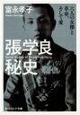 張学良秘史 六人の女傑と革命、そして愛 角川ソフィア文庫 / 富永孝子 【文庫】