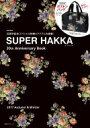 【送料無料】 SUPER HAKKA 30th Anniversary Booke-MOOK / ブランドムック 【ムック】