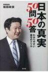 日本の真実50問50答 わかりやすい保守のドリル / 和田政宗 【本】