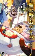 產品詳細資料,日本Yahoo代標 日本代購 日本批發-ibuy99 圖書、雜誌、漫畫 漫畫 少年 其他 魔王城でおやすみ 4 少年サンデーコミックス / 熊之股鍵次 【コミック】
