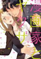 漫画家とヤクザ 2 ラブコフレコミックス / コダ 【本】