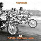 FLOWER TRAVELLIN' BAND フラワートラベリンバンド / Anywhere (オレンジ・ヴァイナル / 180グラム重量盤 / ボーナスCD付) 【LP】