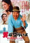 男はつらいよ・寅次郎あじさいの恋 【DVD】
