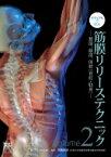 【送料無料】 ビジュアルで学ぶ 筋膜リリーステクニック Vol.2 頚部、頭部、体幹 / ティル ルカウ 【本】