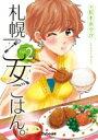 札幌乙女ごはん。 コミックス版 2 / 松本あやか 【コミック】