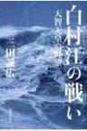 白村江の戦い 天智天皇の野望 / 三田誠広 【本】