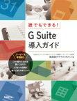 【送料無料】 誰でもできる!G Suite導入ガイド / サテライトオフィス 【本】