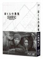 【送料無料】『ぼくらの勇気未満都市』Blu-rayBOX【BLU-RAYDISC】