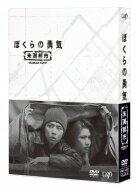 【送料無料】『ぼくらの勇気未満都市』DVD-BOX【DVD】