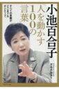 小池百合子「人を動かす100の言葉」 / 宮地美陽子 【本】