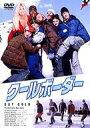 London / Malloy / クールボーダー 【DVD】