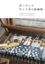【送料無料】 ポーランドヤノフ村の絵織物 二重織りの技法と伝統文化が生まれた小さな村を訪ねて / 秋元尚子 【本】