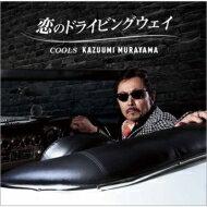 【送料無料】 村山一海 / 恋のドライビングウェイ 【CD】