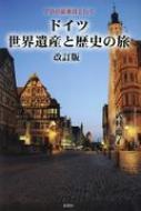 ドイツ 世界遺産と歴史の旅 プロの添乗員と行く / 武村陽子 【本】