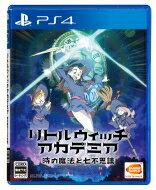 【送料無料】 Game Soft (PlayStation 4) / リトルウィッチアカデミア…
