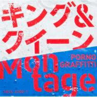 Porno Graffitti ポルノグラフィティー / キング & クイーン / Montage 【初回限定盤】 【CD Maxi】
