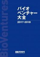 【送料無料】バイオベンチャー大全2017-2018/日経バイオテク【辞書・辞典】