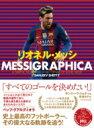 リオネル・メッシ MESSIGRAPHICA / サンジーヴシェティ 【本】