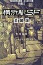 横浜駅SF 全国版 カドカワBOOKS / 柞刈湯葉 【本】