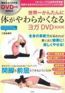 世界一かんたんに体がやわらかくなるヨガ DVD BOOK / 三和由香利 【本】