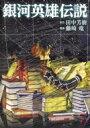 銀河英雄伝説 7 ヤングジャンプコミックス  藤崎竜 コミック