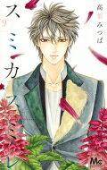 スミカスミレ 9 マーガレットコミックス / 高梨みつば 【コミック】
