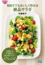 HMV&BOOKS online 1号店で買える「初めてでもおいしく作れる絶品サラダ マイナビ文庫 / 市瀬悦子 【文庫】」の画像です。価格は799円になります。