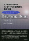 【送料無料】 ICT実務のためのインターネット政策論の基礎知識 テクノロジー・ユーザー・ビジネスにより進化し続けるネットワーク / クリストファー・ユー 【本】