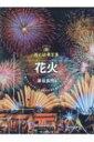 夜の絶景写真花火編 誰でもドラマチックな花火写真が撮れるようになる / 泉谷玄作 【本】