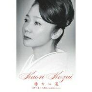 香西かおり コウザイカオリ / 標ない道 (カセット) 【Cassette】