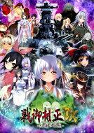 【送料無料】 Game Soft (PlayStation 4) / 【PS4】戦御村正DX …