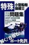 特殊小型船舶操縦士学科試験問題集 2017‐2018年版 【本】