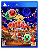 【送料無料】 Game Soft (PlayStation 4) / 太鼓の達人 セッションで…