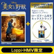 【Loppi・HMV限定】美女と野獣 MovieNEX