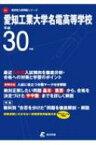 愛知工業大学名電高等学校 平成30年度 高校別入試問題集シリーズ / 東京学参編集部 【全集・双書】