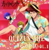 QUIZUN THE WORLD VOL.1阿園魁斗(CV: 加藤和樹)編 【CD Maxi】