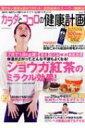 カラダとココロの健康計画 Vol.1 メディアパルムック 【ムック】